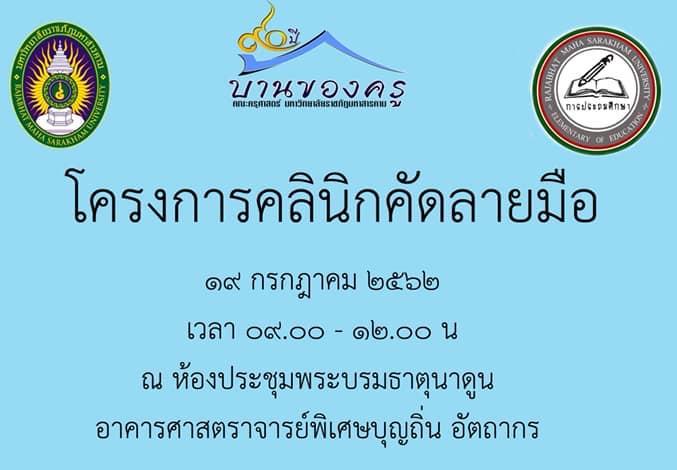 ขอเชิญชวนนักศึกษา ที่สนใจเข้าร่วมกิจกรรมประกวดคัดลายมือ ตามแบบอักษร TH SarabunPSK